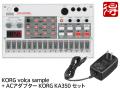 KORG volca sample + KORG KA350 セット (新品)【送料無料】