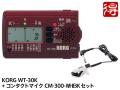 KORG 筝 専用チューナー 調べ WT-30K + CM-300-WHBK セット(新品)【送料無料】【ゆうパケット利用】