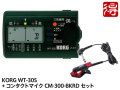 KORG 三味線 専用チューナー 調べ WT-30S + CM-300-BKRD セット(新品)【送料無料】【ゆうパケット利用】