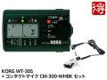 KORG 三味線 専用チューナー 調べ WT-30S + CM-300-WHBK セット(新品)【送料無料】【ゆうパケット利用】