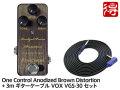 【国内正規品】One Control Anodized Brown Distortion + VOX VGS-30セット(新品)【送料無料】