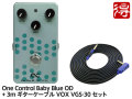 【国内正規品】One Control Baby Blue OD + VOX VGS-30 セット(新品)【送料無料】