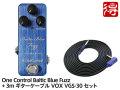【国内正規品】One Control Baltic Blue Fuzz + VOX VGS-30 セット(新品)【送料無料】