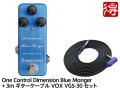 【国内正規品】One Control Dimension Blue Monger + VOX VGS-30 セット(新品)【送料無料】