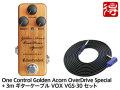 【国内正規品】One Control Golden Acorn OverDrive Special + VOX VGS-30 セット(新品)【送料無料】