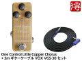 【国内正規品】One Control Little Copper Chorus + VOX VGS-30 セット(新品)【送料無料】