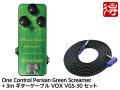 【国内正規品】One Control Persian Green Screamer + VOX VGS-30 セット(新品)【送料無料】
