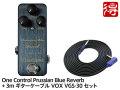 【国内正規品】One Control Prussian Blue Reverb + VOX VGS-30 セット(新品)【送料無料】