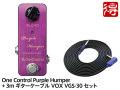 【国内正規品】One Control Purple Humper + VOX VGS-30 セット(新品)【送料無料】