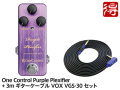 【国内正規品】One Control Purple Plexifier + VOX VGS-30 セット(新品)【送料無料】