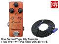 【国内正規品】One Control Tiger Lily Tremolo + VOX VGS-30 セット(新品)【送料無料】