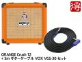 【即納可能】ORANGE Crush 12 + 3m ギターケーブル VOX VGS-30 セット(新品)【送料無料】