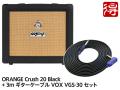 【即納可能】ORANGE Crush 20 Black + 3m ギターケーブル VOX VGS-30 セット(新品)【国内正規流通品】【送料無料】