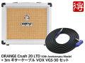 【即納可能】ORANGE Crush 20 LTD 50th Anniversary Model + 3m ギターケーブル VOX VGS-30 セット(新品)【送料無料】