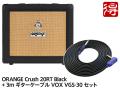 【即納可能】ORANGE Crush 20RT Black + 3m ギターケーブル VOX VGS-30 セット(新品)【国内正規流通品】【送料無料】