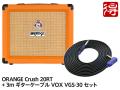 【即納可能】ORANGE Crush 20RT + 3m ギターケーブル VOX VGS-30 セット(新品)【送料無料】