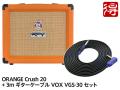 【即納可能】ORANGE Crush 20 + 3m ギターケーブル VOX VGS-30 セット(新品)【送料無料】