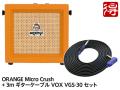 【即納可能】ORANGE Micro Crush + 3m ギターケーブル VOX VGS-30 セット(新品)【送料無料】