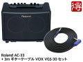【即納可能】Roland AC-33 + VOX VGS-30 セット(新品)【送料無料】