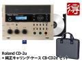 【即納可能】Roland CD-2u + 純正キャリング・ケース CB-CD2e セット(新品)【送料無料】