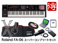 Roland FA-06 Super Complete Set(新品)【送料無料】