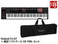 【即納可能】Roland FA-07 + 純正ソフトケース CB-76RL セット(新品)【送料無料】