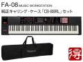 Roland FA-08 + 純正キャリングケース「CB-88RL」セット(新品)【送料無料】