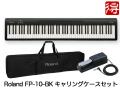 【即納可能】Roland FP-10 ブラック [FP-10-BK] + キャリングケース セット(新品)【送料無料】