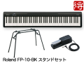 【即納可能】Roland FP-10 ブラック [FP-10-BK]  スタンド セット(新品)【送料無料】