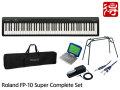 【即納可能】Roland FP-10 ブラック [FP-10-BK] Super Complete Set(新品)【送料無料】