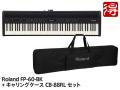 【即納可能】Roland FP-60 ブラック [FP-60-BK] + キャリングケース CB-88RL セット(新品)【送料無料】