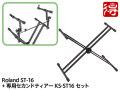 【即納可能】Roland KS-16 + KS-ST16 セット(新品)【送料無料】