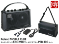 Roland MOBILE CUBE [MB-CUBE] + 純正キャリングケース CB-MBC1 + 純正ACアダプター PSB-100 セット(新品)【送料無料】