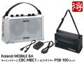 Roland MOBILE BA + 純正キャリングケース CB-MBC1 + 純正ACアダプター PSB-100 セット(新品)【送料無料】