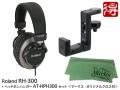 【即納可能】Roland RH-300 + ヘッドホンハンガー AT-HPH300 セット [マークス・オリジナルクロス付](新品)【送料無料】