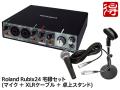 Roland Rubix24 宅録セット(新品)【送料無料】