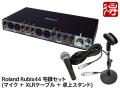Roland Rubix44 宅録セット(新品)【送料無料】