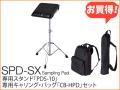 Roland SPD-SX + 専用スタンド PDS-10 + 専用キャリングバッグ CB-HPD セット(新品)【送料無料】