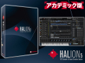 Steinberg HALion5 アカデミック版(新品)【送料無料】