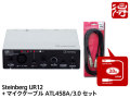 【即納可能】Steinberg UR12 + audio-technica ATL458A/3.0 セット(新品)【送料無料】