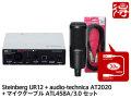 【即納可能】Steinberg UR12 + audio-technica AT2020 + ATL458A/3.0 セット(新品)【送料無料】