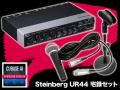 【即納可能】Steinberg UR44 宅録セット(新品)【送料無料】
