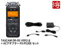 【即納可能】TASCAM DR-05 日本語メニュー表示/日本語パネルバージョン [DR-05VER2-JJ] + ACアダプター PS-P520E セット(新品)【送料無料】
