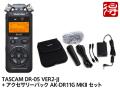 TASCAM DR-05 VER2-JJ 日本語メニュー表示/日本語パネルバージョン [DR-05VER2-JJ] + AK-DR11G MKII セット(新品)【送料無料】