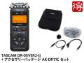 【即納可能】TASCAM DR-05 日本語メニュー表示/日本語パネルバージョン [DR-05VER2-JJ] + アクセサリーパッケージ AK-DR11C セット(新品)【送料無料】