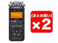 【まとめ買い/2台セット】TASCAM DR-05 VER2-JJ 日本語メニュー表示/日本語パネルバージョン [DR-05VER2-JJ](新品)【送料無料】