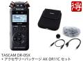 【即納可能】TASCAM DR-05X + アクセサリーパッケージ AK-DR11C セット(新品)【送料無料】