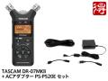 【即納可能】TASCAM DR-07MKII 日本語メニュー表示/日本語パネルバージョン [DR-07MKII-JJ] + ACアダプター PS-P520E セット(新品)【送料無料】