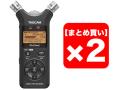 【まとめ買い/2台セット】TASCAM DR-07MKII 日本語メニュー表示/日本語パネルバージョン [DR-07MKII-JJ](新品)【送料無料】
