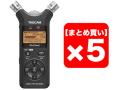 【まとめ買い/5台セット】TASCAM DR-07MKII 日本語メニュー表示/日本語パネルバージョン [DR-07MKII-JJ](新品)【送料無料】
